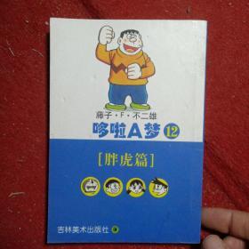 正版实拍:哆啦A梦12胖虎篇:文库本系列经典套装版