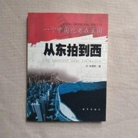 从东拍到西:一个中国记者在美国