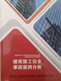 建筑施工安全事故案例分析