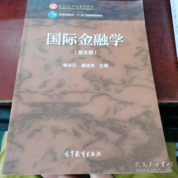 国际金融学(第五版)
