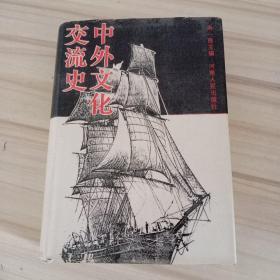 中外文化交流史《精装》