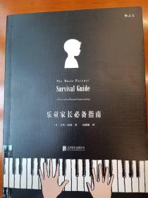 乐童家长必备指南  The Music Parents' Survival Guide A Pa