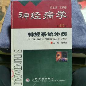 神经病学(第11卷)神经系统外伤