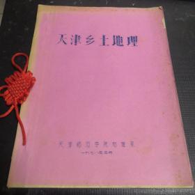 天津乡土地理(16开油印本)