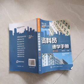 建筑工程业务管理人员速学丛书:资料员速学手册(第2版)