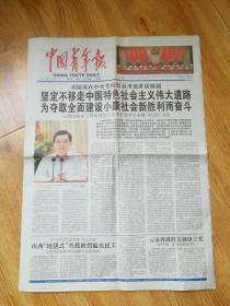生日报中国青年报2007年6月26日(4开十二版)坚定不移走中国特色社会主义伟大道路为夺取全面建设小康社会新胜利而奋斗;让历史铭记的光荣;毛泽东思想的形成与发展;快乐学习西安交大不懈的追求