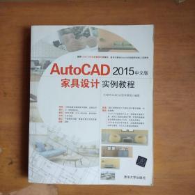 AutoCAD 2015中文版家具设计实例教程