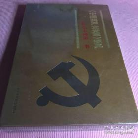 红色丰碑第一书 : 《中国共产党党章》图典赏析珍 本