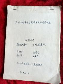 1979年山西大学生物系<太原市及其近郊蔬菜害虫的调查研究>手稿(16开68页)