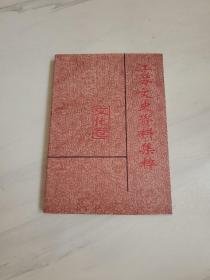江苏文史资料集粹