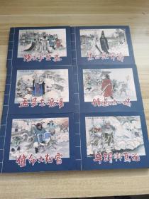 《丰都传说》连环画(全六册)