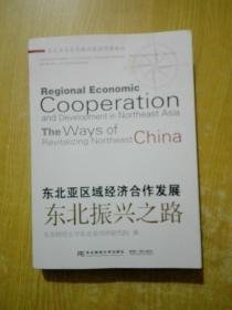 东北亚区域经济合作发展:东北振兴之路