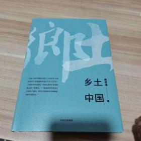 乡土中国(内页如新,精装)