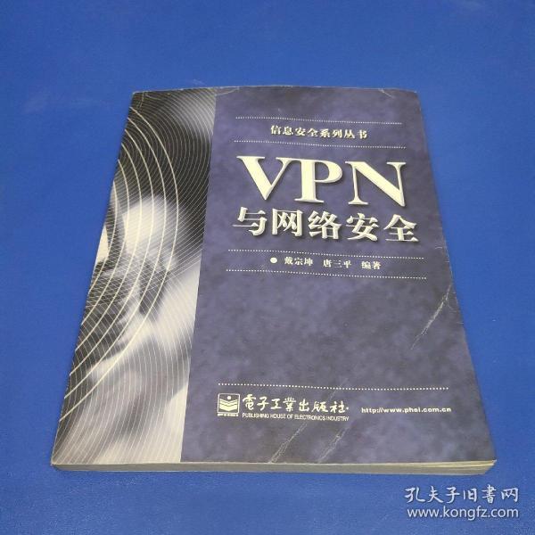 VPN与网络安全