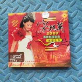 宋祖英2007春晚献唱歌曲,和谐乐章  CD