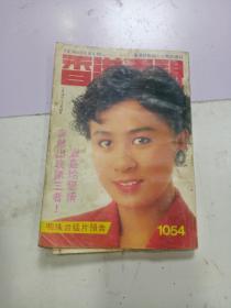 《香港电视》1054