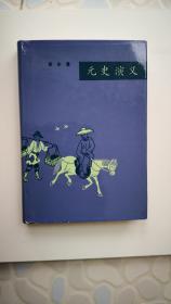 南北朝演义、元史演义、清史演义