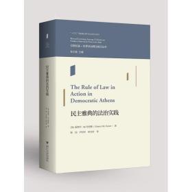 民主雅典的法治实践