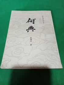 清代章回小说:何典