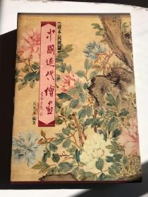 中国近现代绘画  清末民初(两册)