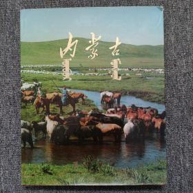 内蒙古。(1977年8开摄影画册。)