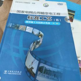国家电网公司输变电工程标准工艺(五) 典型施工方法演示光盘(第二辑).