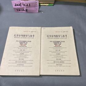 民事审判指导与参考:2000年第4卷+第1卷 2册合售