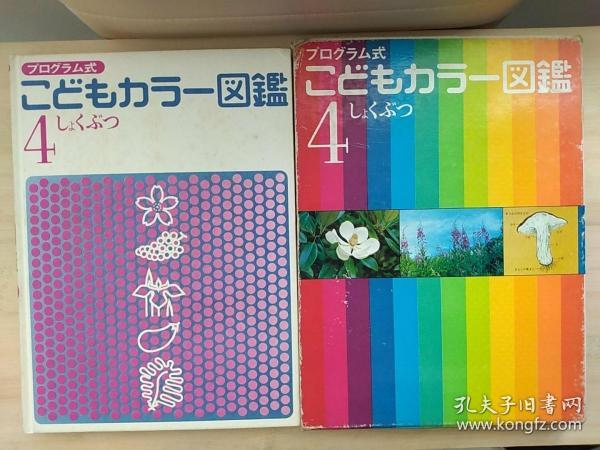 日文原版书 こどもカラー図鑑 4 しょくぶつ (プログラム式) 佐竹义辅 、讲谈社 / 彩色插图 儿童植物图鉴