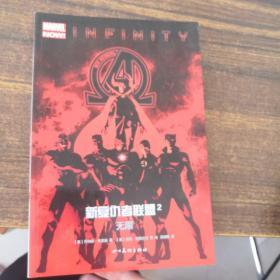 新复仇者联盟2:无限