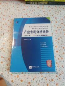 产业专利分析报告(第37册高性能膜材料)