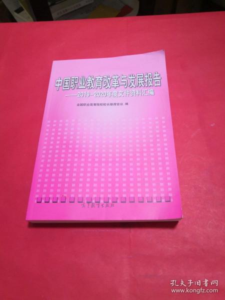 中国职业教育改革与发展报告——2019-2020年度文件资料汇编