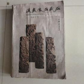汉画像石藏石