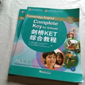 新东方  剑桥KET综合教程