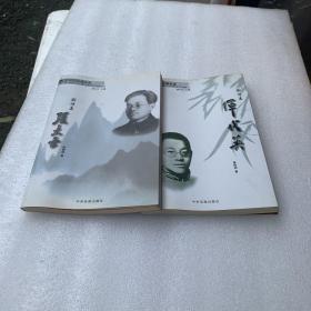 恽代英新诗集 + 张太雷新诗集(二本合售)作者签赠本