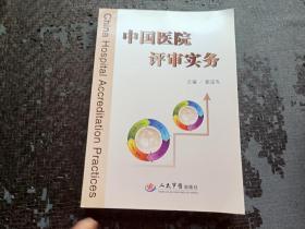中国医院评审实务