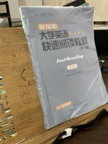 新探索 大学英语 快速阅读教程(第二版) 第4册