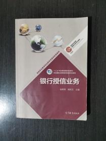 银行授信业务/高等职业教育专业教学资源库建设项目规划教材