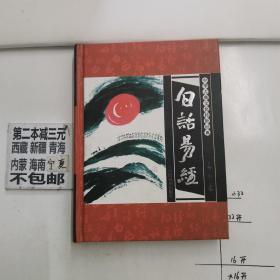 古典文化传世经典;白话易经