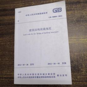 中华人民共和国国家标准GB50009-2012建筑结构荷载规范