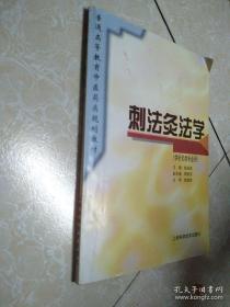 刺法灸法学(供针灸类专业用)
