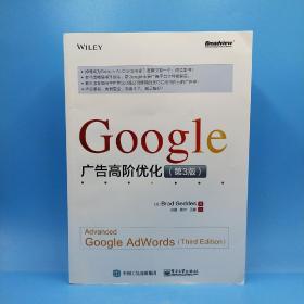 Google 广告高阶优化(第3版):Google 主要广告平台的终极指南