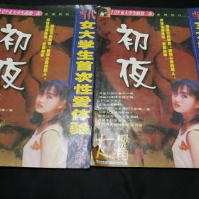 大视角初夜 –-- 当代女大学生首次性爱体验实录(两本合售)