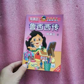 郑渊洁作品经典童话 :鲁西西传