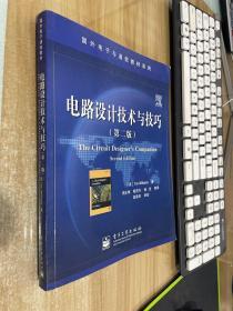 电路设计技术与技巧(第二版)——国外电子与通信教材系列