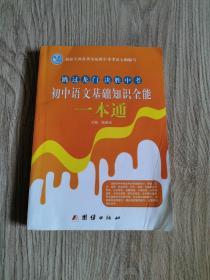 初中语文基础知识全能一本通(有笔记)