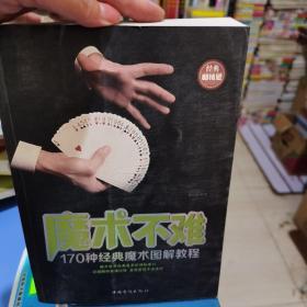 魔术不难(170种经典魔术图解教程 经典畅销版)