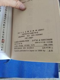 中国玺印类编(精装本)(一版一印)(内叶干净如新)
