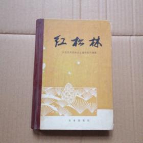 红松林 精装(一版一印)