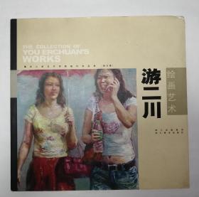 游二川绘画艺术(重庆大学艺术学院教师作品集第四集)作者签赠本
