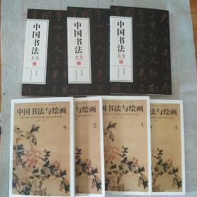 中国书法大全上中下3册+中国书法与绘画4册全